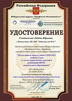 Удостоверение участника марафона 23.06.2