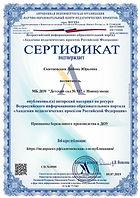 Сертификат 09.07.2019.jpg