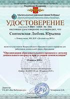 Скитневская Любовь Юрьевна - копия.jpg