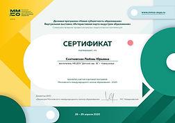 сертификат ММСО 29 04 2020.jpg