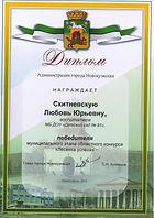 диплом победитель Лесенка успеха 2020.jpg