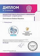 Скитневская Любовь Юрьевна.jpg