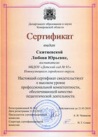 сертификация.jpg