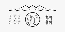 打越製茶組合のロゴ