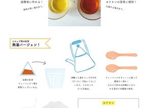加賀の紅茶ティーバッグで作るティーソーダレシピ