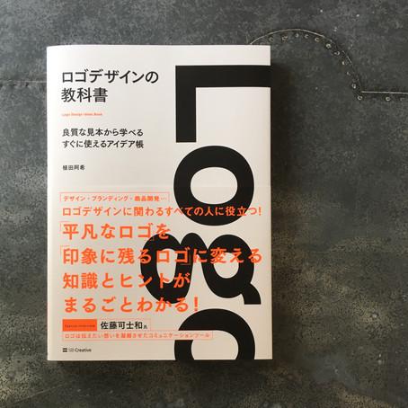 『ロゴデザインの教科書』掲載