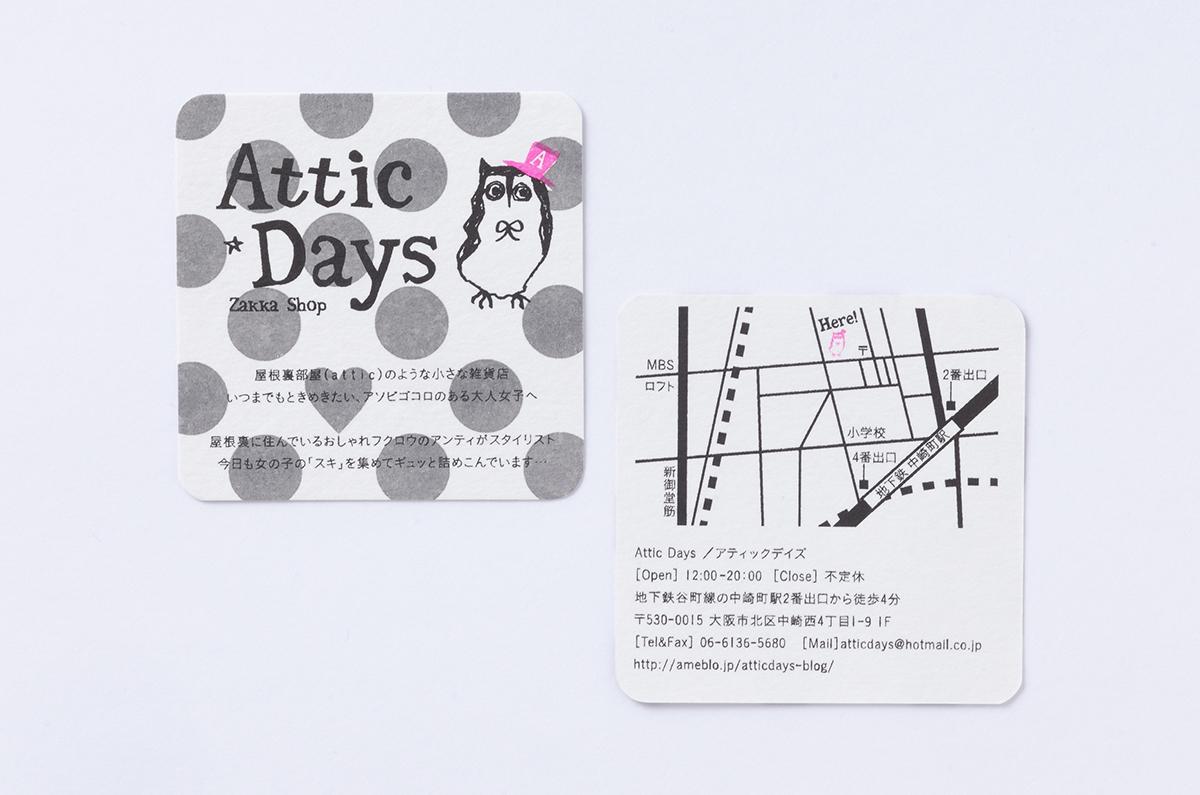 アティックデイズさま ショップカード