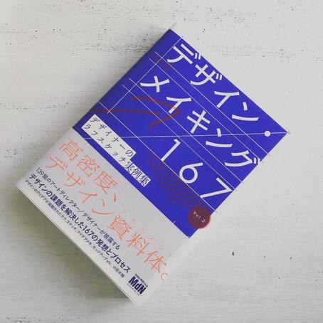 『デザインメイキング167 vol.2』掲載