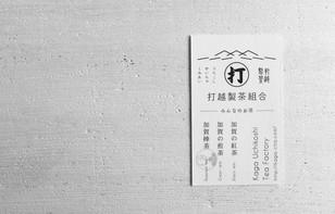 加賀・打越製茶組合ブランディング
