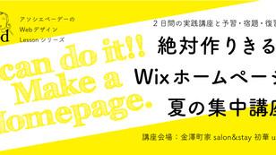 Webデザイン Wix講座シリーズ