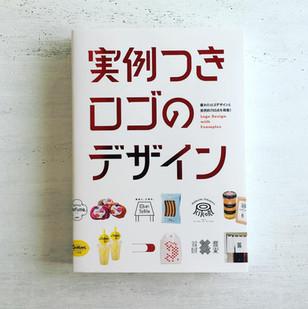 『実例つきロゴのデザイン』掲載