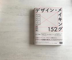デザインメイキング152