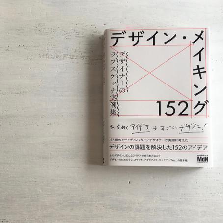 『デザインメイキング152』掲載