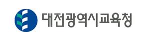 대전광역시 교육청.png