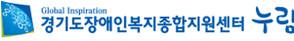 경기도 누림센터.jpg