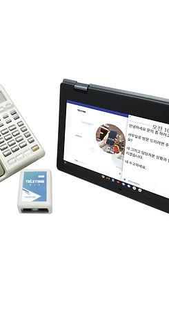 메인)문자전화기.jpg