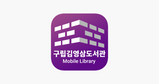 김영삼도서관.png