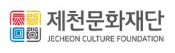 제천문화재단.png