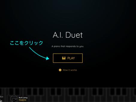 お家でできる音遊び - A.I.DUET -