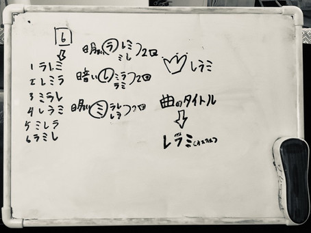 「レラミ」ちょっぴり数学の曲づくり