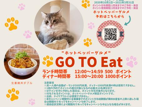 GO TO Eatキャンペーン開催中