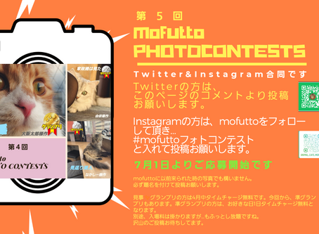 第5回mofutto PHOTO CONTESTS