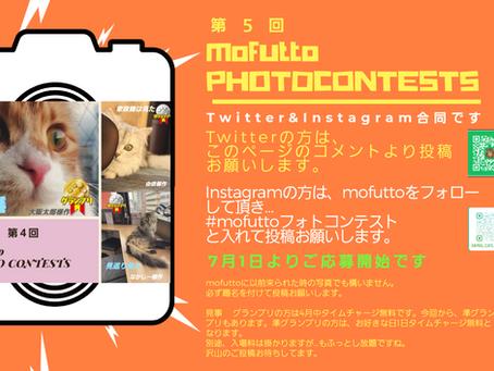 第5回mofutto PHOTO CONTESTS