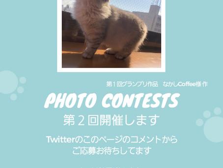 第2回PHOTO CONTESTS開催します。