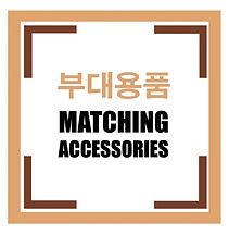 matching.jpg