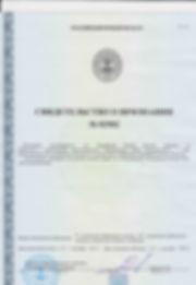 1.Св-во о признании РРР 27.09.17-27.09.1