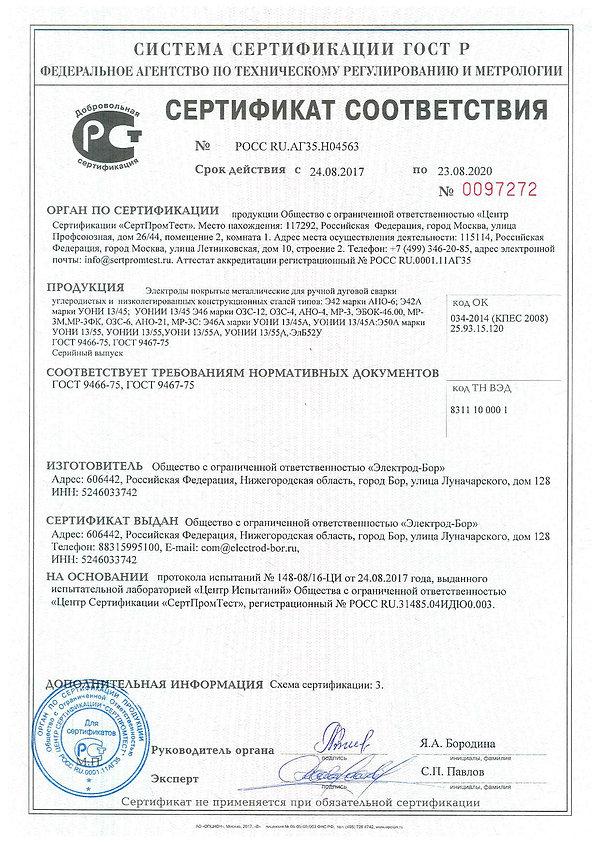 Новый сертификат ГОСТ Р.jpg