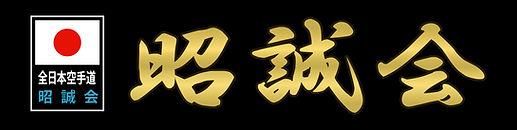 昭誠会 空手 浦和 道場