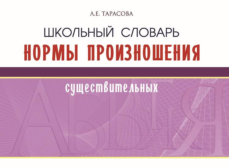 Тарасова Л.Е. Школьный словарь Нормы произношения существительных