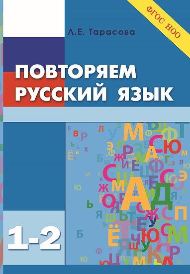 Любовь Тарасова: Повторяем русский язык. 1-2 классы. ФГОС