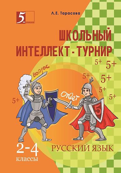 Л. Тарасова: Интеллект-турнир. Русский язык. 2-4 классы