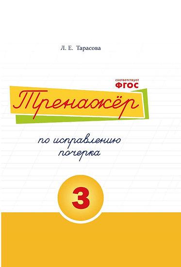 Л. Тарасова: Тренажёр по исправлению почерка. Тетрадь №3. Русский язык. ФГОС