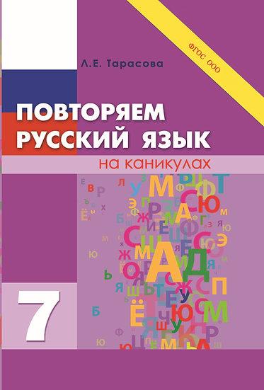 Любовь Тарасова: Повторяем русский язык на каникулах. 7 класс. ФГОС