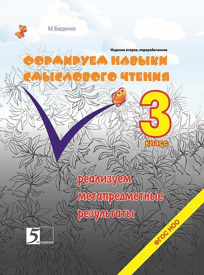 Марк Беденко: Формирование навыков смыслового чтения. 3 класс. ФГОС