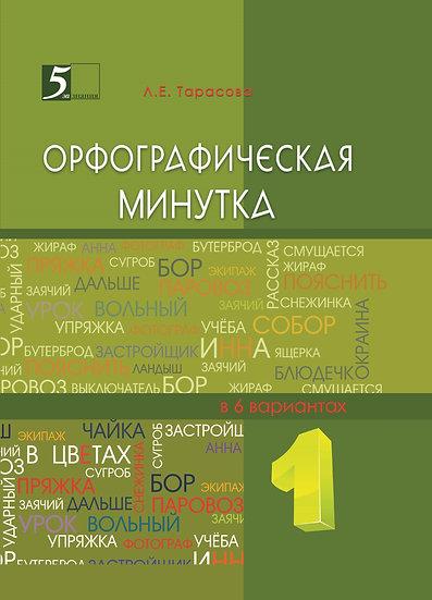 Л. Тарасова: Орфографическая минутка. 1 класс. Разрезной материал в 6 вариантах