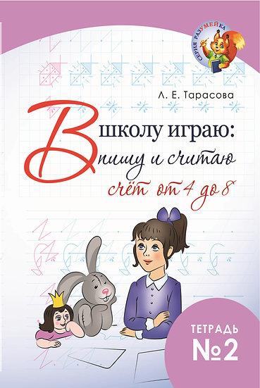 Л. Тарасова: В школу играю: Пишу и считаю. Счет от 4 до 8. Часть 2