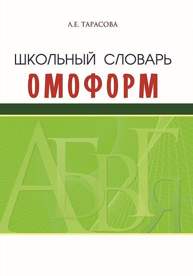 Л. Тарасова: Школьный словарь омонимов (омоформ)