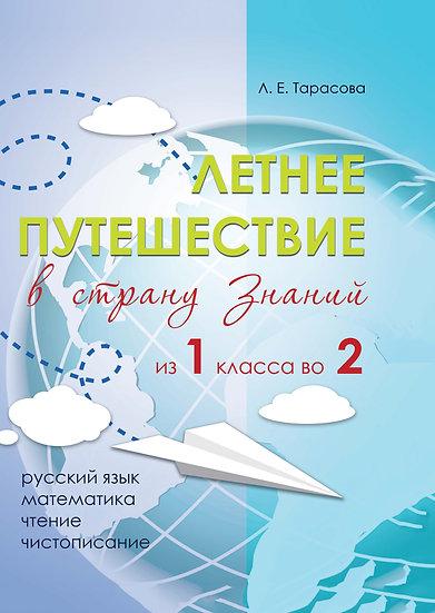 Л. Тарасова: Летнее путешествие из 1 класса во 2. Тетрадь для начальных классов