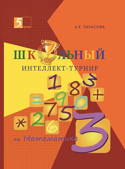 Л. Тарасова: Интеллект-турнир по математике. 3 класс. С грамотой