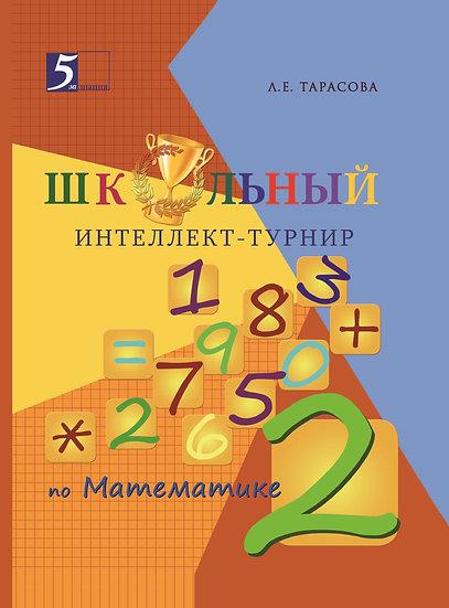 Л. Тарасова: Интеллект-турнир по математике. 2 класс. С грамотой