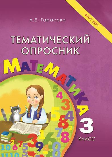 Л. Тарасова: Тематический опросник по математике. 3 класс. ФГОС