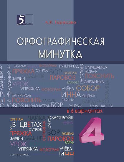 Л. Тарасова: Орфографическая минутка. 4 класс. Разрезной материал в 6 вариантах