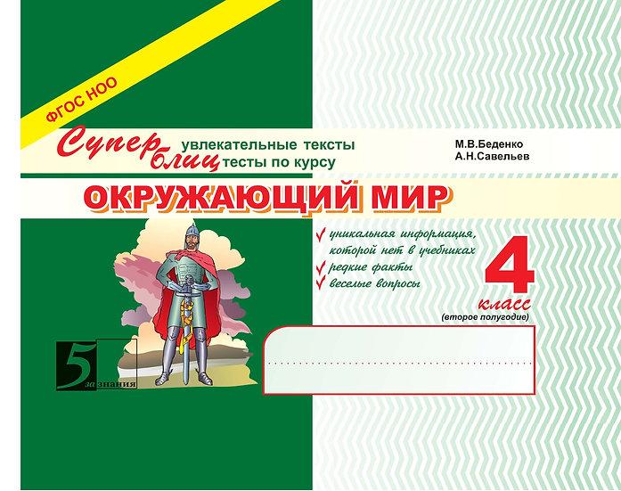 Беденко М.В. Суперблиц  Окружающий мир 4 класс часть 2 Новый ФГОС