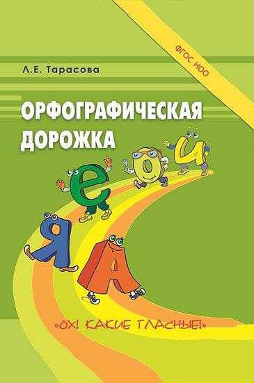 """Л. Тарасова: Орфографическая дорожка """"Ох! Какие гласные!"""". ФГОС"""
