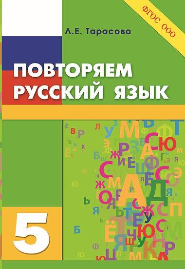 Любовь Тарасова: Повторяем русский язык на каникулах. 5 класс. ФГОС