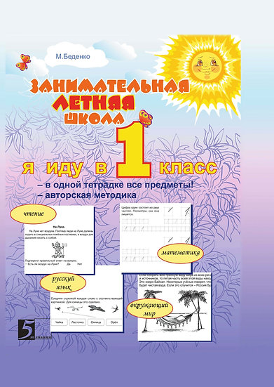 Беденко, Фролова: Занимательная летняя школа. Я иду в 1-ый класс.